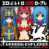 Dragon Explorer - ドラゴン・エクスプローラー