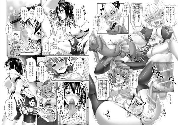 幻想郷フタナリチ○ポレスリング合同誌 GFCW Extremeのサンプル画像