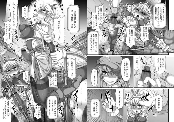 幻想郷フタナリチ○ポレスリング3 仮面人形遣い「A」 VS デビルにとりのサンプル画像
