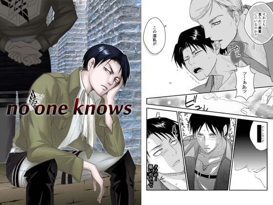 no one knows [TOMMYと待宵]