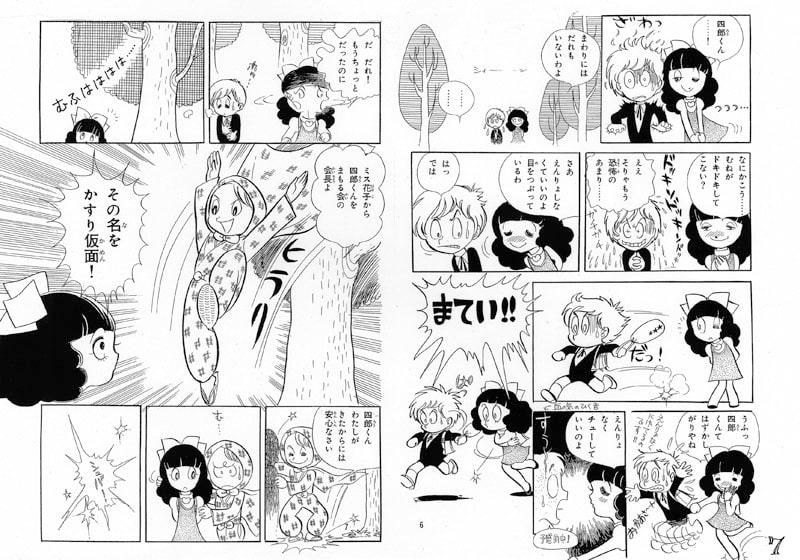 RJ124041 img smp1 RJ124041[131103][森の夢企画]昭和のまんが・2 「ごぞんじかすり仮面・1」
