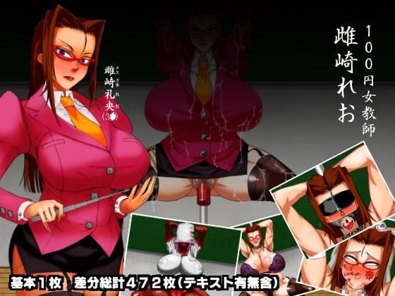 ガニ股肉便器調教『100円女教師 雌崎れお』