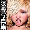仮想少女陵辱写真集 Vol.4