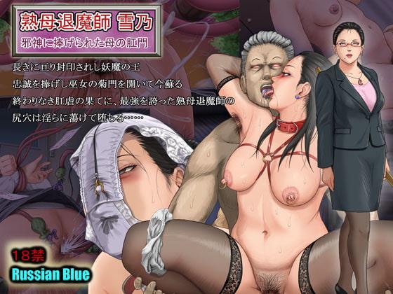 『熟母退魔師・雪乃』 邪神に捧げられた母の肛門様表紙