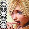 仮想少女淫美写真集 Vol.6