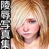 仮想少女陵辱写真集 Vol.5