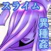 ゲームオーバー -スライムクィーン編-