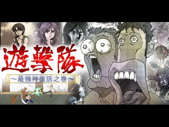 Yugekitai: New Punk Legend!