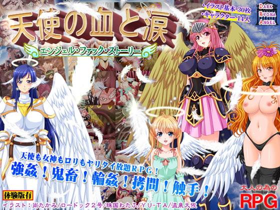 天使の血と涙〜エンジェル・ファック・ストーリー〜
