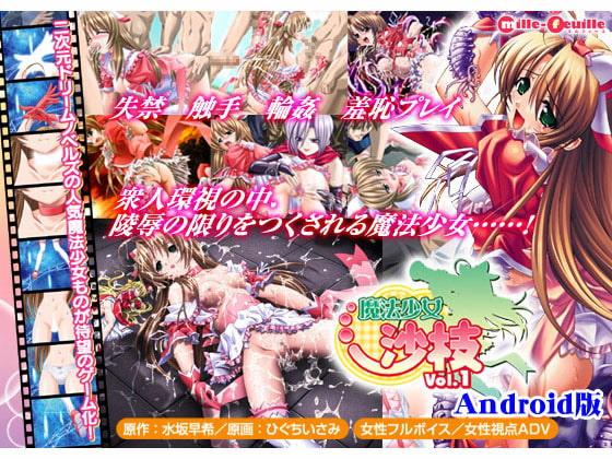 魔法少女沙枝Vol.1 Android版