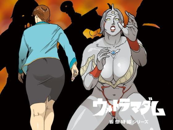 妄想特撮シリーズ ウルトラマダム3