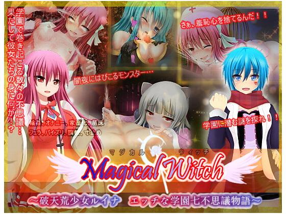 Magical Witch~破天荒少女ルイナ エッチな学園七不思議物語~