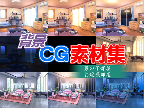 Copyright Free Materials - Boy's Room, Rich Girl's Room [QQQnoQnoQ]