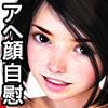 仮想少女淫美写真集 Vol.8