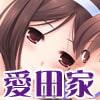 愛田さん家03 ~筆下ろしの日~
