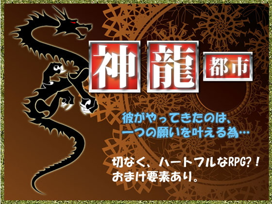 The Dragon of Shenlong [P.D Present]