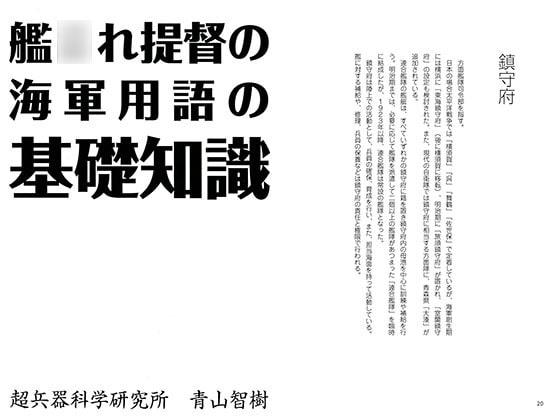 艦○れ提督の海軍用語の基礎知識