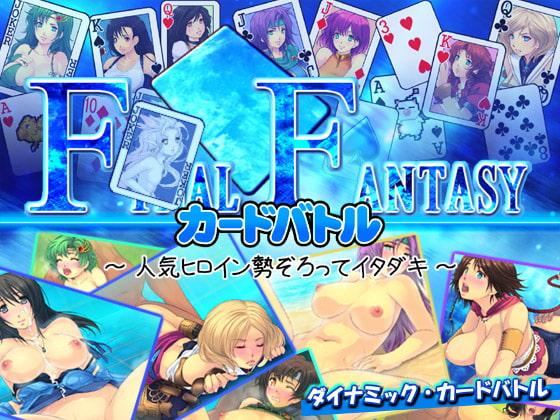 FF・カードバトル~人気ヒロイン勢ぞろってイタダキ~