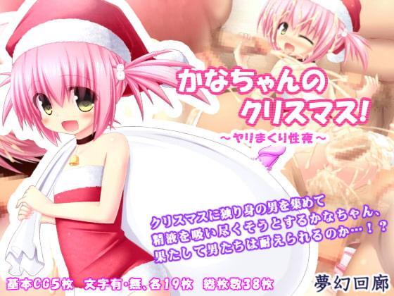 かなちゃんのクリスマス!~ヤリまくり性夜~