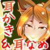 【耳かき】耳かき安眠店 道草屋 せり【耳舐め】
