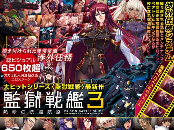 """180304 1位 大ヒットシリーズ""""監獄戦艦""""最新作! MMD的アフィ売り上げランキング"""