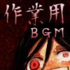 作業用陵辱BGM (日本語/英語同梱)