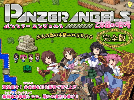 PANZER ANGELS ~乙女達の咆哮~ 完全版 ネタバレ抜きで攻略のコツ