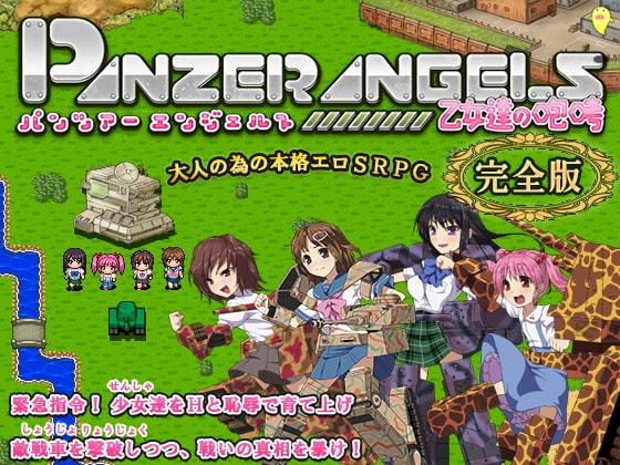 PANZER ANGELS ~乙女達の咆哮~ 完全版