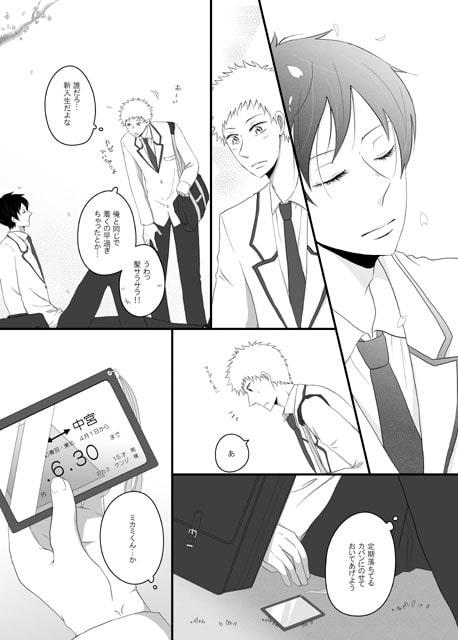 夢ときどき雨のち恋(後編1)