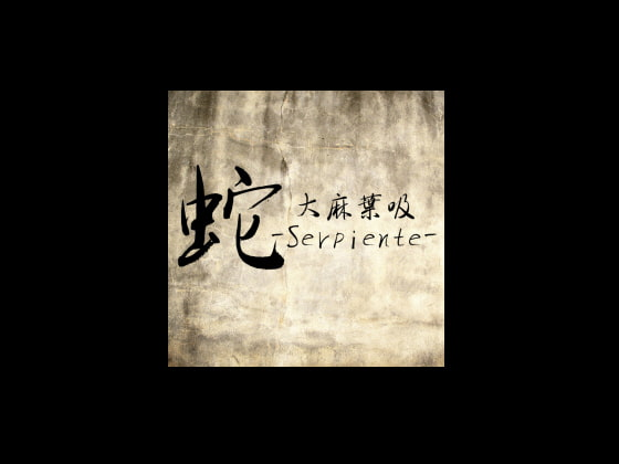 Hebi: Serpiente (Game Music Arrangements) [ECE-SMZ]