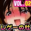 レゲーの杜 Vol.02 ~ザ・タワー・オブ・カイ~