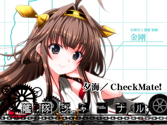 Kantai Journal [Check Mate!]
