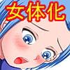 女体化捜査官VSメイド型エイリアンVol.2
