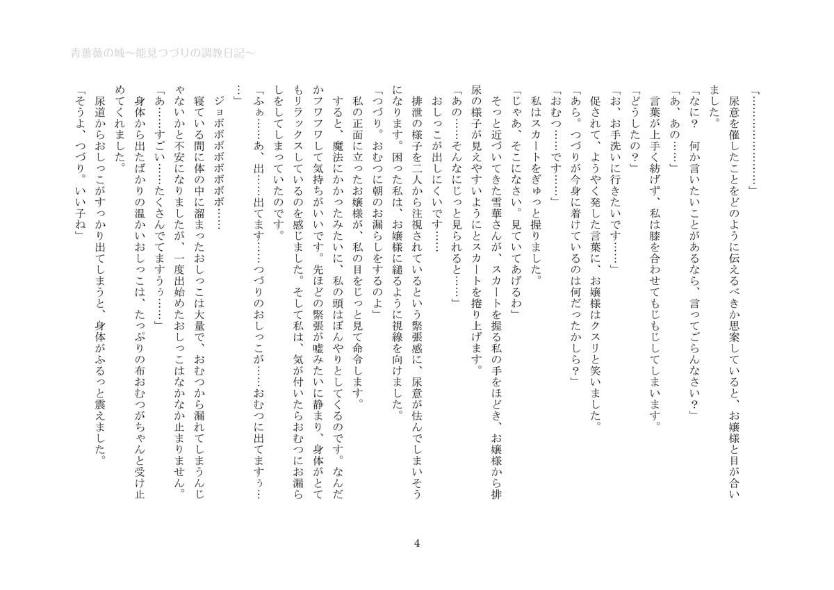 青薔薇の城~能見つづりの調教日記~