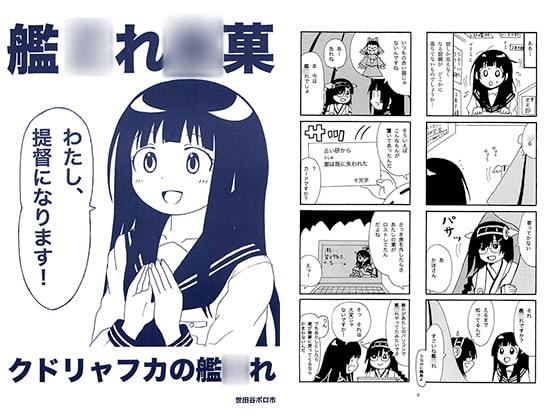 艦○れ○菓