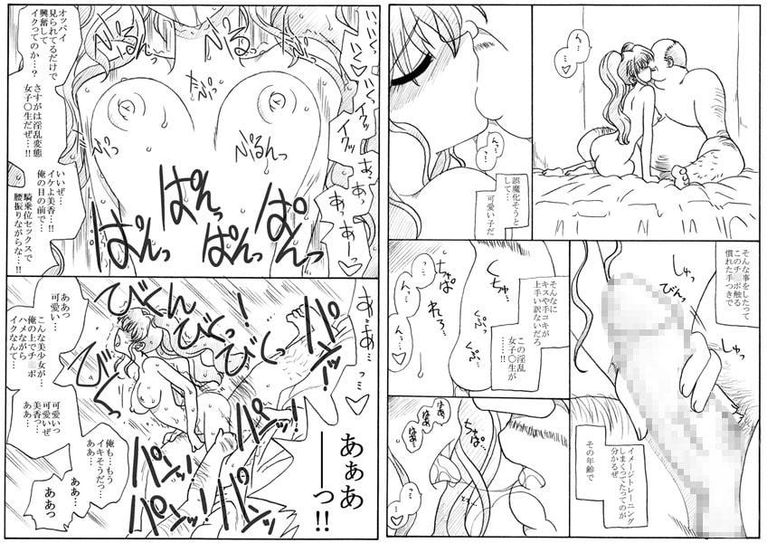 美香ちゃん、父親よりも年上のおじさまとエッチのサンプル画像