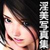 仮想少女淫美写真集 Vol.9