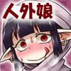 人外忍法帳~水妖忍者アカモリの巻~