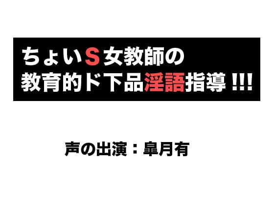 ちょいS女教師の教育的ド下品淫語指導!!!