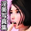 仮想少女淫美写真集 Vol.10