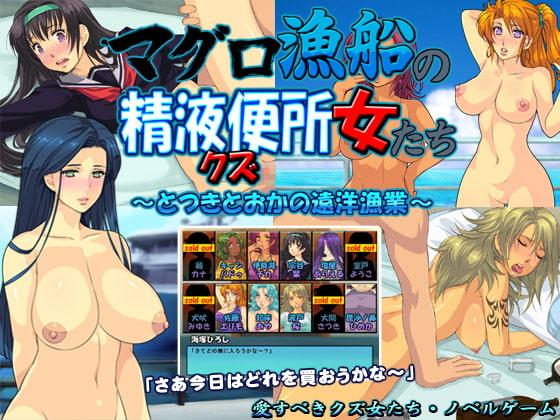 マグロ漁船の精液便所女たち~とつきとおかの遠洋漁業~