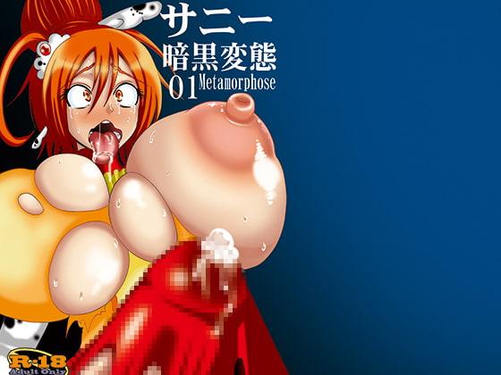 超乳ふたなり改造本『サニー暗黒変態』シリーズ3作品