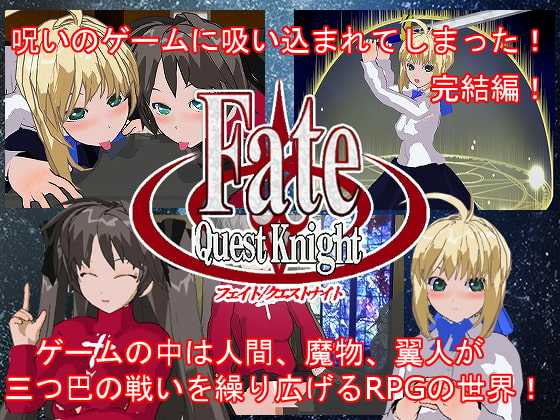 Fate/Quest Knight -赤い閃光-