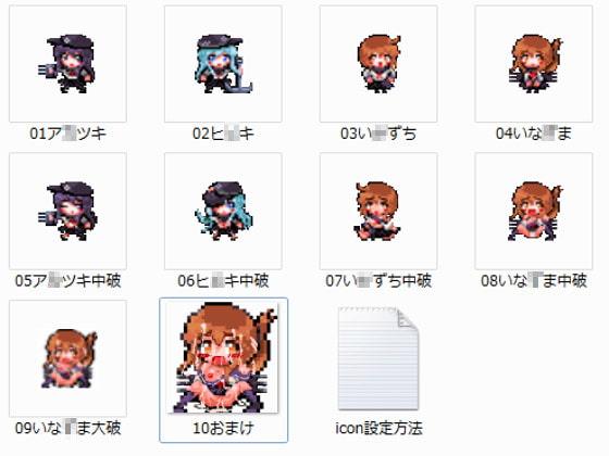 艦○れ 第六駆○隊 デスクトップアイコン