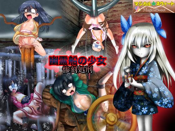 RJ130693 img main RJ130693[140226][マジカル☆スウィート]幽霊船の少女 惨刻処刑