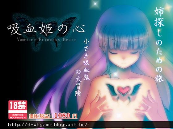 吸血姫の心