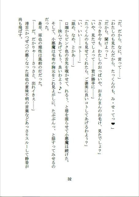 シチュえっち — Situation 2. 俺の親父に買われたJK —