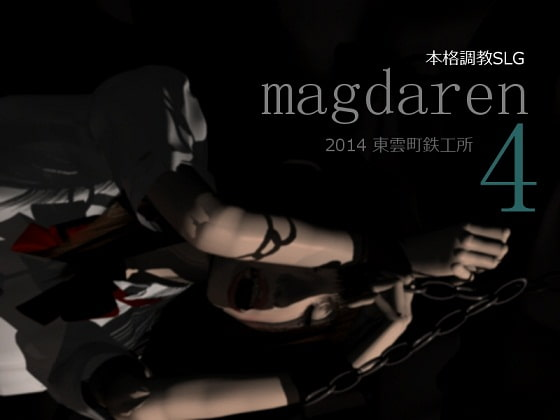 RJ131071 img main RJ131071 [140406][東雲町鉄工所]magdaren4