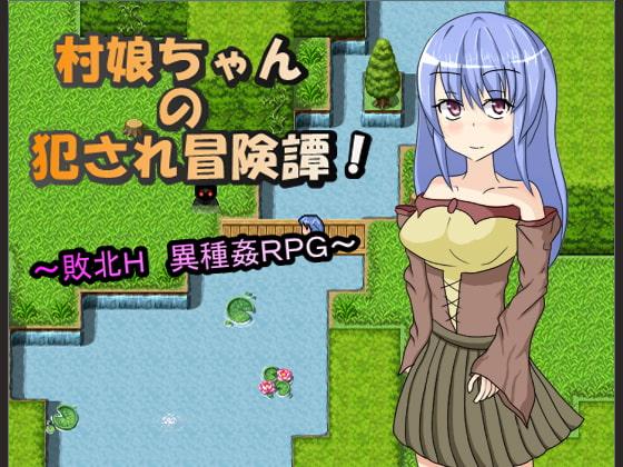 村娘ちゃんの犯され冒険譚 〜敗北H!異種姦RPG〜