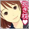 Dakimakura~眠るあの娘はボクの抱き枕~ [Spread Happiness]